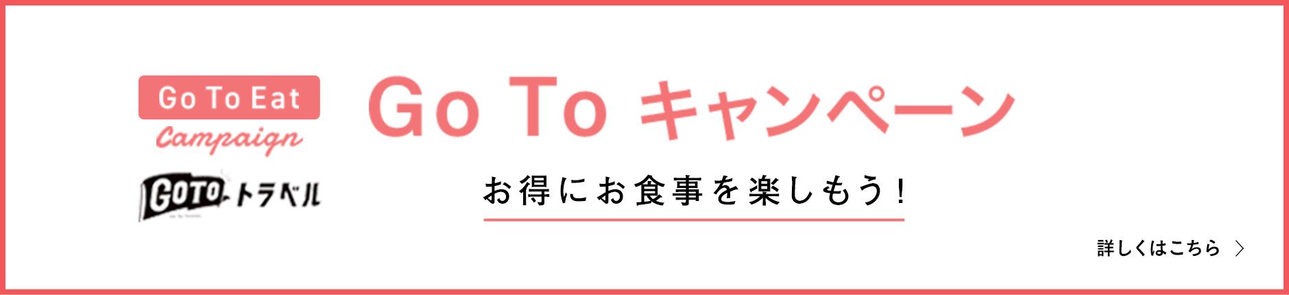 Go To キャンペーン お得にお食事を楽しもう!